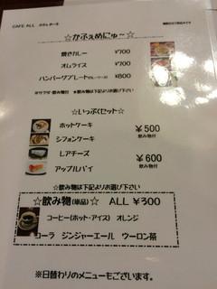 麺カフェオール - かふぇめにゅー