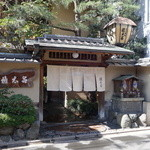 京都 権太呂 - 風格のある外観