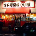 博多麺屋台 た組 - 外観