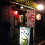 43865674 - 鶴見駅からすぐ