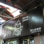 恵比寿珈琲 麦酒 - 看板です。