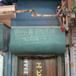 恵比寿珈琲 麦酒 - 手書きの看板です。