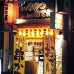 噂のこの串かつあのおでん 博多駅前倶楽部 - ど派手なネオンサイン。…どれが店名だ?