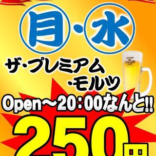 20時まで曜日限定サービス!生ビール、ハイボール250円