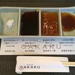 ガカク - ステーキ用ソースは4種類 四国産に拘ったチョイスです。