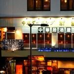 鮮藍坊 - 外観写真:JR南武線登戸駅~小田急線登戸駅間の歩行者回廊から見える好立地♪
