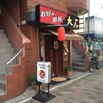 43877667 - 店頭