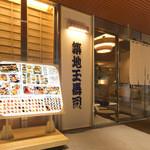 築地玉寿司 - 和を貴重にした外観