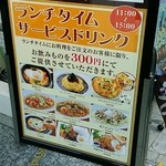 星乃珈琲店 - 表のメニュー