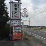 玄海 若潮丸 - 道路沿いの看板