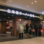 えびそば一幻 - 北海道ラーメン道場で凄まじい行列を誇る一幻☆