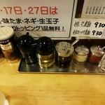 大勝軒 七福 - 卓上調味料