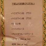 Patisserie &Restaurant Amour - クーポン用のサービスドリンク