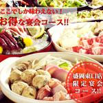 はなの舞 - 盛岡東口店限定の宴会コース♪ここでしか味わえないお得なコースです!
