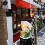 黄金の塩らぁ麺 Ayumi  - 目を引く大きな塩ラーメンの看板 どうぞいらっしゃいませ~