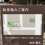 鬱花 - 駐車場(わかりやすくなりました)