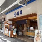 餅惣 - 大垣駅からほど近いところにあります