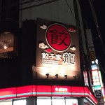 餃子バル 餃子家 龍 - ココ