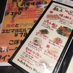 餃子バル 餃子家 龍 - ほ~
