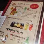 餃子バル 餃子家 龍 - ほ~ほ~