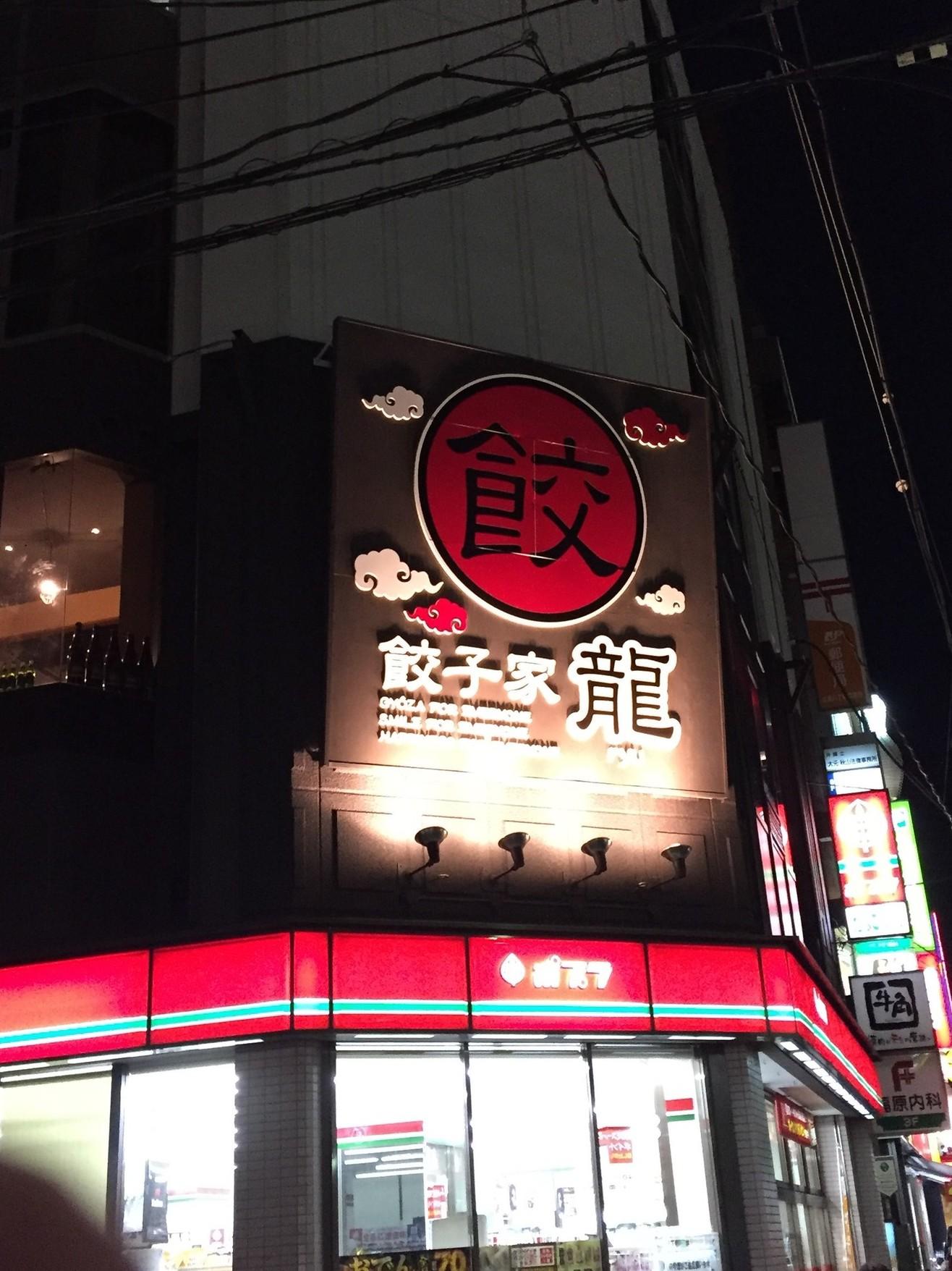 餃子家 龍 八丁堀店