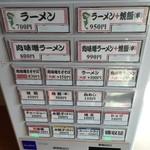 小鉄 本店 - 券売機のメニュー