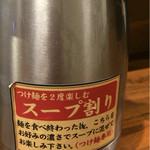 43904426 - つけ麺用スープ割り(2015年10月26日 玉五郎)