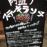 肉酒場 ブラチョーラ 亀戸店 -