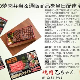 大人気の焼肉弁当&通販商品を当日配達致します!