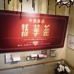 精華苑 - 地下へ下る階段踊り場にある看板 2013年で創業50年とある