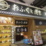 おふくと虎吉 - お店はイオンモール直方のレストラン街にありますよ。