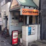 コーヒーショップマルヤマ - 外観