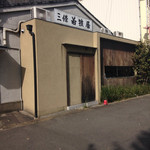 三條若狭屋 - 堀川通り側の外観