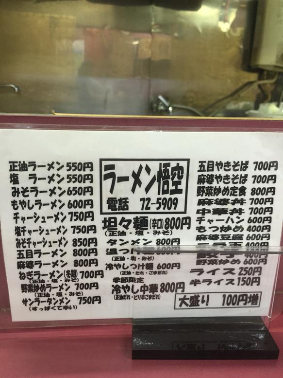 悟空ラーメン name=