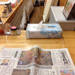 43913251 - 新聞はトカマイ(十勝毎日新聞)。お一人様のために新聞や雑誌が用意されている。