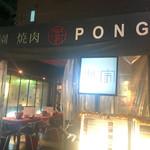 焼肉 本家 Ponga -