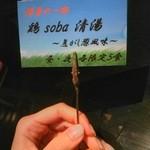 座銀 - 魅惑の限定soba