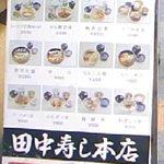 田中寿司 本店 - 火・金はオール780円