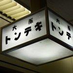 大阪トンテキ - お店の看板です。大阪トンテキ ネーミングがいいですよね~。ごっくん。喉がなりましたよ。