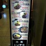 大阪トンテキ - 大阪駅前第2ビルを歩いていると、この看板を見つけてしまったんですよね。旨い豚料理 写真を見ると、これは美味しそうだな~って。立ち止まってしまいましたよ。