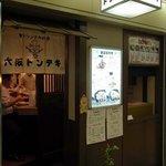 大阪トンテキ - お店の概観です。中をちょっと覗くと細長い店内でカウンターがドーンってあります。これはお一人様でも入りやすいですね。左側がカウンター席で右側が調理場となっているようですよ。