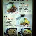 大阪トンテキ - お店の前にはこんな説明書きもありましたよ。「トンテキ」も「とんたま」も美味しそうですよね。ん~、迷っちゃいますよ。
