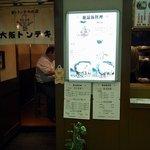 大阪トンテキ - 左側が入口です。暖簾が可愛いです。豚さんが、美味しいよ。沢山食べてね~って感じで出迎えてくれていますね。さあ、入店しましょう。