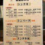 大阪トンテキ - メニューがテーブルの上にありました。トンテキ、トンバーグ、トンテキ丼ってありますね。裏はどんな感じかな?