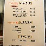 大阪トンテキ - こっちは、とんたま、とんたま丼とありますよ。さて、どれにしましょうか。色々とあって迷っちゃいますよ。