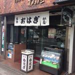 松屋製菓 - お店の外観
