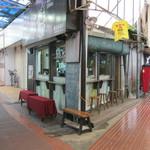 恵比寿珈琲 麦酒 - お店です。