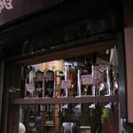 恵比寿珈琲 麦酒 - お酒もあります。