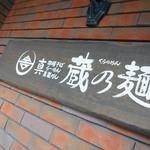 蔵乃麺 - サイン