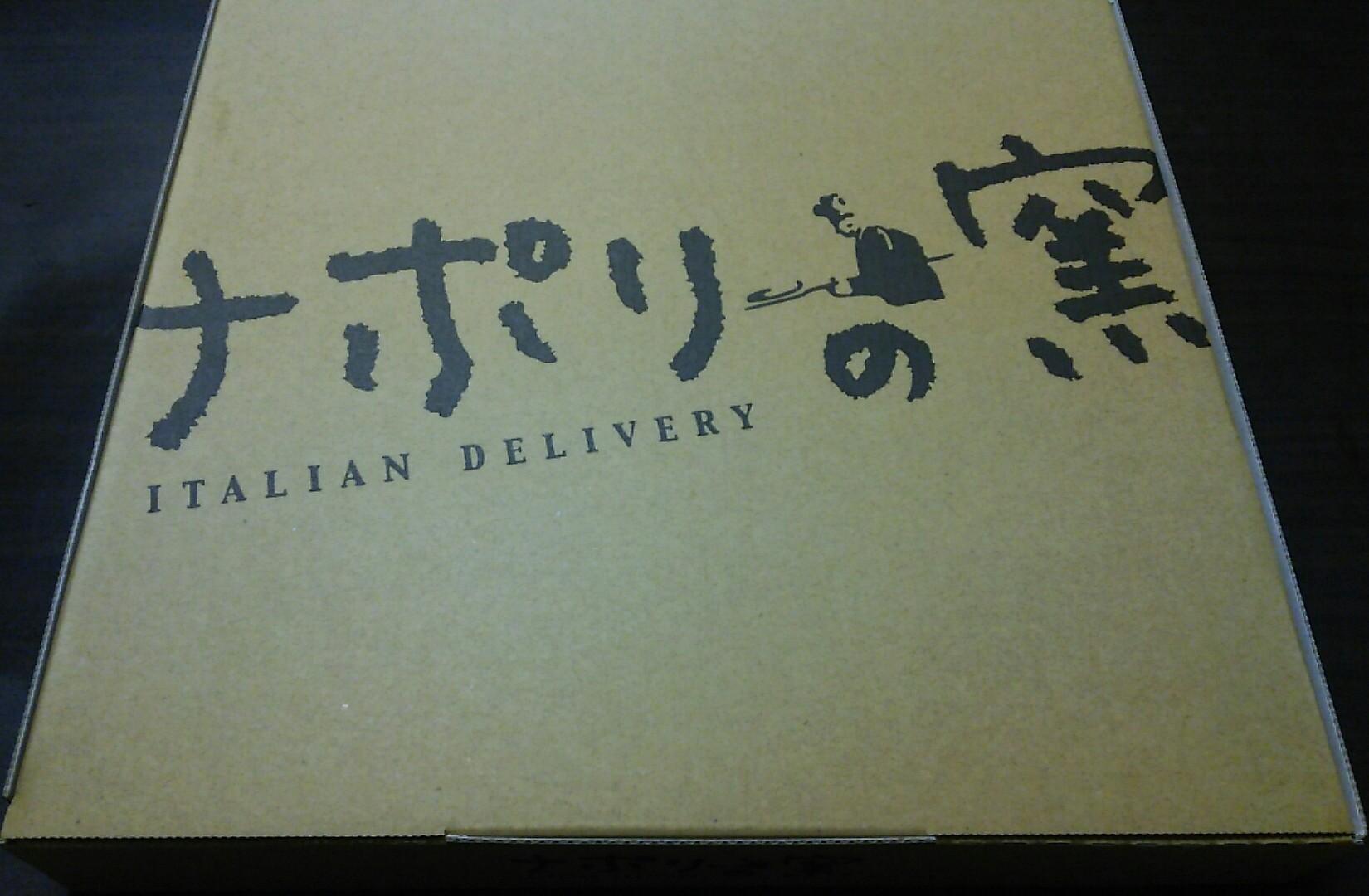 ナポリの窯 行啓通店